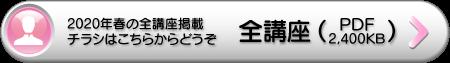 全講座PDF
